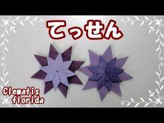 折り紙origami fan~花(てっせん)の折り方~How to fold Clematis florida【親子で遊べる折り紙】 - YouTube