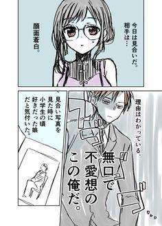 カワハラ恋@青ちゃん7巻9/14発売! (@kawapara) さんの漫画   132作目   ツイコミ(仮)
