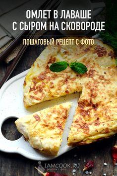 Омлет в лаваше с сыром на сковороде — рецепт с фото на Русском, шаг за шагом. Омлет в лаваше с сулугуни готовится ненамного дольше традиционного омлета, но вкус получается значительно богаче. #рецепт #рецептик #омле #завтрак #еда Pizza, Cheese, Meals, Breakfast, Foods, Food And Drinks, Morning Coffee, Food Food