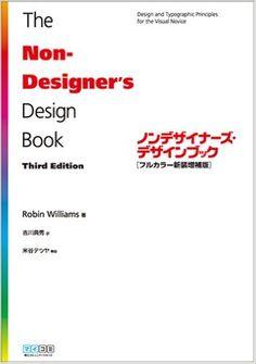 Amazon.co.jp: ノンデザイナーズ・デザインブック [フルカラー新装増補版]: Robin Williams, 吉川 典秀: 本