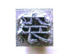 Metal Stamp Vintage Japanese Kanji Typewriter Key Pierce