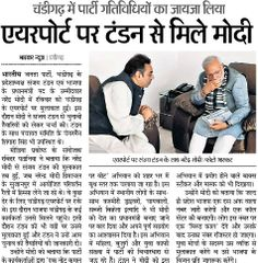 Met Modi ji at the Chandigarh airport yesterday and gave him feedback about the various campaigns being run in the city. Here are the news clippings for the same.  View the ePaper version here:  Dainik Bhaskar: http://st8.in/4TU1 Dainik Savera: http://st8.in/e1Z4 Jagran City: http://st8.in/SpJX Indian Express: http://st8.in/A20T The Tribune: http://st8.in/g7TB Amar Ujala : http://st8.in/pTie Dainik Tribune: http://st8.in/8tvz