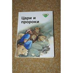 Amazon.com: Kings and Prophets Russian Children's Bible / Cari I Proroki TOM 3: Books $34.99