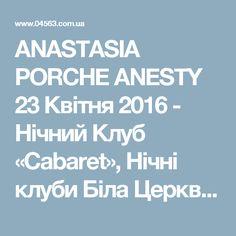 ANASTASIA PORCHE ANESTY 23 Квітня 2016 - Нічний Клуб «Cabaret», Нічні клуби Біла Церква - 04563.com.ua