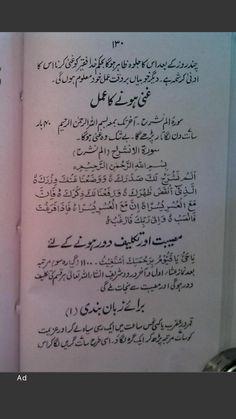 Duaa Islam, Islam Hadith, Allah Islam, Islam Quran, Islam Muslim, Islamic Phrases, Islamic Dua, Islamic Messages, Islamic Teachings