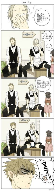 19天/old先 ch38 2014.10.30 weibo更新分「咖啡厅兼职!」(カフェでアルバイト!)