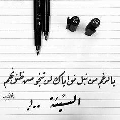 """""""للفنان @h.alkharisi  تابعونا على انستاقرام @arabiya.tumblr  #خط #عربي #تمبلر #تمبلريات #خطاطين #calligraphy #typography #arabic #الخط_العربي #خط_عربي…"""""""