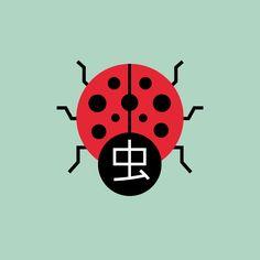Image de Chineasy, un insecte = 虫 chong en chinois.Site en français.