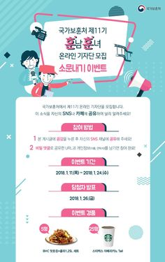 Web Design, App Ui Design, Graphic Design, Event Banner, Web Banner, Korean Design, Promotional Design, Event Page, Ui Web