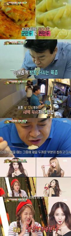 [ 밤TView]'3대천왕' 만두vs수제비 식감 대결(feat.씨스타 숙소 화재) - 중앙일보