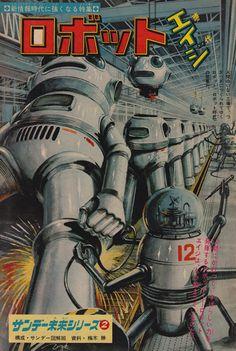 Retro Futurismo Giapponese