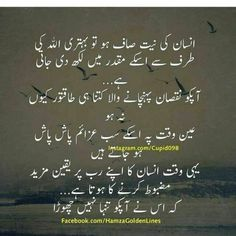 Urdu Quotes, Qoutes, Motivational Quotes, Inspirational Quotes, Urdu Novels, I Need You, Karma, Poetry, Sayings