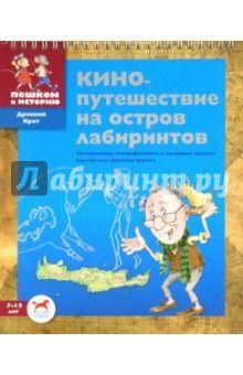 Евгения Суслова - Кинопутешествие на остров лабиринтов обложка книги
