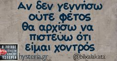 Bright Side Of Life, Funny Greek, Funny Statuses, Make Smile, Greek Quotes, Things To Think About, Banner, Wisdom, Lol