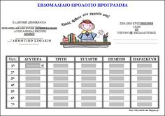 An Interactive Image by Dimitra Mylonaki Back To School, Projects To Try, Printables, Teacher, Blog, Kids, Image, Touch, Illustrations