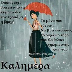Good Night, Good Morning, Wisdom Quotes, Life Quotes, Family Roles, Rain Art, Night Photos, Greek Quotes, True Words