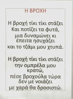 1ο ΝΗΠΙΑΓΩΓΕΙΟ ΙΣΤΙΑΙΑΣ: Φθινόπωρο Preschool Music Activities, Kindergarten Songs, Preschool Education, Autumn Activities, Activities For Kids, Coloring Pages For Kids, Fall Crafts, Classroom Decor, Kids And Parenting