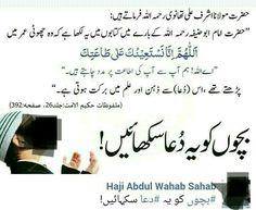 Zhn ilm m brkt Duaa Islam, Islam Hadith, Allah Islam, Islam Quran, Alhamdulillah, Islamic Love Quotes, Islamic Inspirational Quotes, Religious Quotes, Prayer Verses