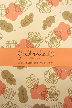 Salvia 2 designed by Seki Yurio