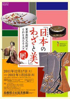 「日本のわざと美展」ポスター