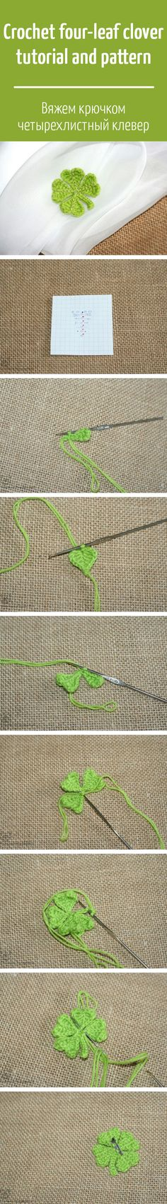 Crochet four-leaf clover tutorial and pattern /Вяжем четырехлистный клевер крючком #art #inspiration #handmade На удачу!