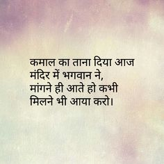 Hindi English Urdu love quotes images Pics for whatsapp डप वॉलपेपर Hindi Quotes Images, Gurbani Quotes, Motivational Picture Quotes, Love Quotes With Images, Wisdom Quotes, True Quotes, Life Quotes In Hindi, Urdu Quotes In English, Maa Quotes