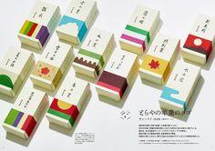 Dark Side of Typography Japanese Packaging, Tea Packaging, Brand Packaging, Japan Design, Typography Design, Branding Design, Identity Branding, Typography Poster, Corporate Design