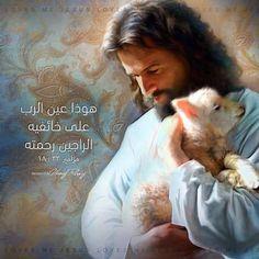 Jesus Art, My Jesus, Jesus Christ, Savior, Jesus Loves Us, Jesus Is Risen, Bible Words, Bible Verses, Scriptures