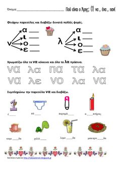 πού είναι ο άρης ;(7) να , ενα , πανί Learn Greek, Greek Alphabet, Greek Language, Phonological Awareness, Mars, Preschool Printables, School Themes, Greek Quotes, School Lessons