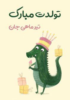 کارت پستال تولدت مبارک، تیر ماهی جان - تولد تابستان - سهراب بهراد