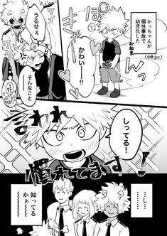 Chica Anime Manga, Manga Boy, Anime Guys, Goku Drawing, Anime Faces Expressions, Anime Crying, Fantasy Art Men, Syaoran, My Hero Academia Shouto
