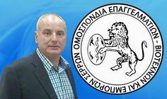 Ημερίδα του ΟΕΒΕΣ Σερρών: «Το υπό ψήφιση Ασφαλιστικό Νομοσχέδιο»