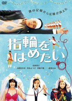 指輪をはめたい [DVD] ポニーキャニオン http://www.amazon.co.jp/dp/B006JJBABO/ref=cm_sw_r_pi_dp_qtfCvb08DE9GN