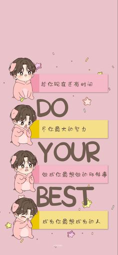 Mood Wallpaper, Do Your Best, Cute Wallpapers, Chibi, Memes, Movie Posters, Bradley Mountain, Cartoon Profile Pictures, Pretty Phone Backgrounds