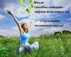 12 мыслительных упражнений для улучшения настроения  Как можно использовать силу мысли для улучшения настроения? Только постоянно упражняя её. Любые физические упражнения служат для укрепления мышц. Точно так же необходимо каждое утро проделывать умственные упражнения. Итак Ваша ежедневная мыслительная зарядка.  12 мыслительных упражнений на каждый день:  1. Думайте о себе как о человеке, всегда добивающемся успеха.  2. Думайте о себе как о человеке, достойном любви.  3. Думайте о себе как о…