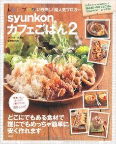 syunkonカフェごはん 2 (e-MOOK) : 山本 ゆり : 本 : Amazon