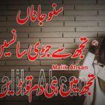 Tujh+main+hi+damm+tourhaingi+urdu+sad+poetry+images