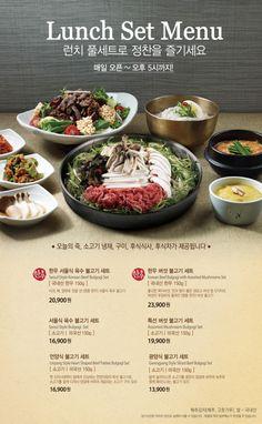 """블로그는 어려워 _세상에 모든 """"It item"""" :: 불고기브라더스 런치;)) 평택역 맛집_불고기브라더스 Drink Menu Design, Food Poster Design, Food Design, Restaurant Poster, Restaurant Menu Design, Korean Bbq Menu, Brochure Food, Japanese Menu, Food Promotion"""