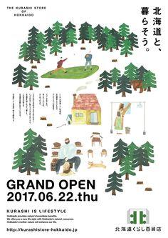 北海道くらし百貨店 | STUDIO WONDER