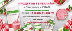 Независимый партнёр Гербалайф в Лангепас и Ханты-Мансийском АО