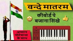 Learn Vande Mataram Piano Notes | Super Easy With Synthesia