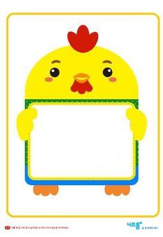 Classroom Bulletin Boards, Classroom Decor, Cartoon Rooster, School Border, Diy And Crafts, Paper Crafts, School Labels, Blank Labels, Page Borders