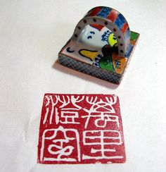 seal of a porcelain 「万里澄空」                      I made