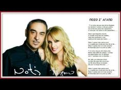 Notis Sfakianakis & Πέγκυ Ζήνα- Πόσο σ' αγαπώ (Φωταέριο Live 2014/2015) - YouTube