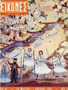 ΕΙΚΟΝΕΣ: Το πλήρες αρχείο των εξώφυλλων (1955-1967) - Η μάχη της Αλαμάνας