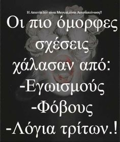 Feeling Loved Quotes, Love Quotes, Greek Quotes, True Stories, Poetry, Thoughts, Feelings, Sayings, Words