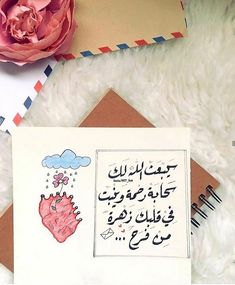 Image about ﻋﺮﺑﻲ in كراكيب 💙 by on We Heart It Beautiful Arabic Words, Arabic Love Quotes, Romantic Love Quotes, Quran Wallpaper, Islamic Quotes Wallpaper, Best Smile Quotes, Islamic Phrases, Islamic Qoutes, Word Drawings