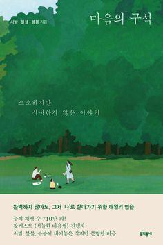 알라딘: 마음의 구석 - 소소하지만 시시하지 않은 이야기 Dm Poster, Poster Prints, Book Cover Design, Book Design, Korean Illustration, Graphic Prints, Graphic Design, Cd Cover, Japanese Artists