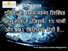"""मित्रो....... लाइक के साथ शेयर आवस्य करे.....II आप सभी मित्रो का """" भारतीय वचन """" के page में हार्दिक स्वागत हैं....॥ आप सभी मित्र """" भारतीय वचन """" को Follow कर सकते हैं......॥॥ Facebook - https://www.facebook.com/bharatiyavachan/timeline Twitter - https://twitter.com/bharateeyavach1 Google+ - https://plus.google.com/115925925371234179910/posts Pinterest - https://www.pinterest.com/anmolvachan0201/"""