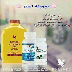 مجموعة تنظيم السكري من شركة Forever Living مرض السكر هو ارتفاع في نسبة السكر بالدم وهي حالة مزمنة تنتج عن نق Forever Aloe Aloe Vera Gel Forever Living Products